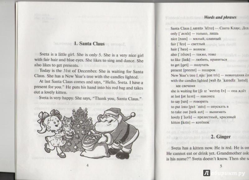 Тексты для пересказа 3 класс английский