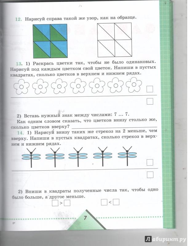 Гдз математике 7 класс т в алышева