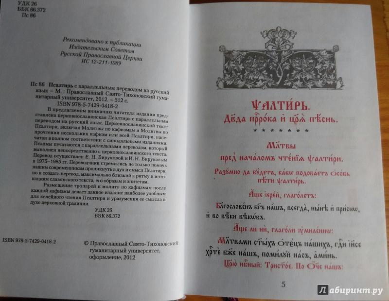 Перевод псалтири на русский