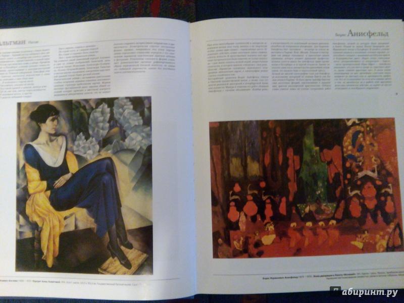 Иллюстрация 1 из 7 для Русские художники от А до Я | Лабиринт - книги. Источник: Степанов  Сергей