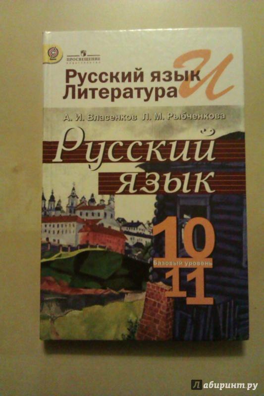 Власенков рыбченкова русский язык 10 11 класс просвящение гдз 2018