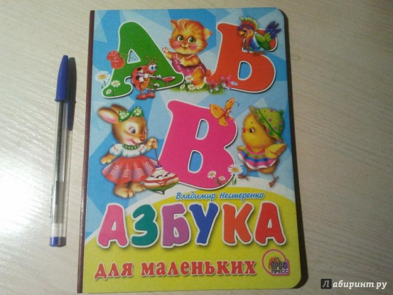 Иллюстрация 1 из 3 для Азбука для маленьких - Владимир Нестеренко   Лабиринт - книги. Источник: Исакова  Яна
