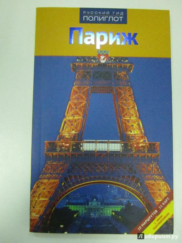 Иллюстрация 1 из 7 для Париж - Петер Эккерлин | Лабиринт - книги. Источник: )  Катюша