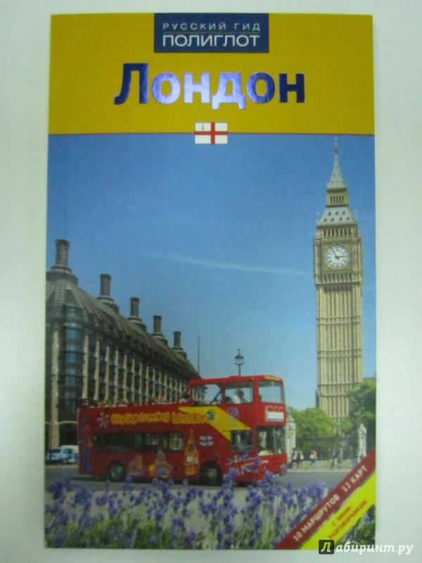 Иллюстрация 1 из 7 для Лондон (RG06111) - Йозефина Гревер   Лабиринт - книги. Источник: )  Катюша