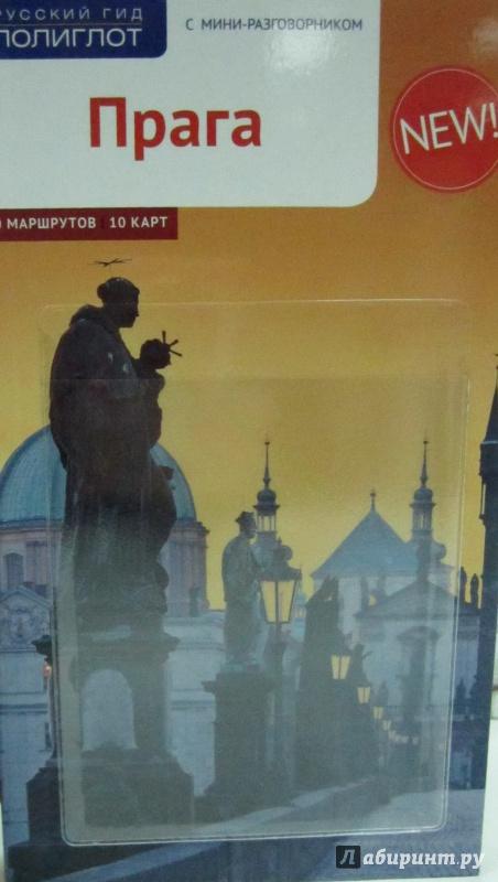 Иллюстрация 1 из 9 для Прага. Путеводитель + карт - Гуннар Хабиц | Лабиринт - книги. Источник: )  Катюша