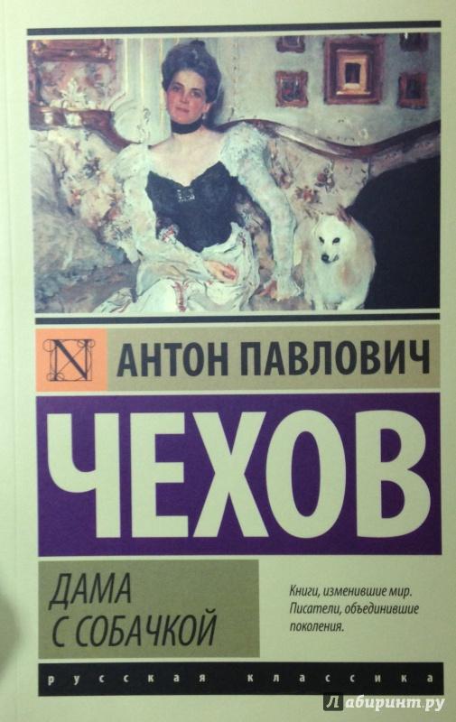 Иллюстрация 1 из 21 для Дама с собачкой - Антон Чехов | Лабиринт - книги. Источник: Tatiana Sheehan