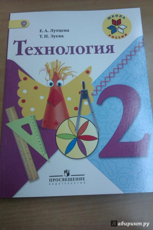 Гдз технология 4 класс школа россии