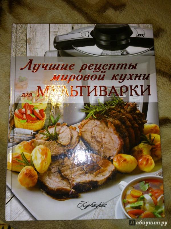 Хорошей кухни рецепты