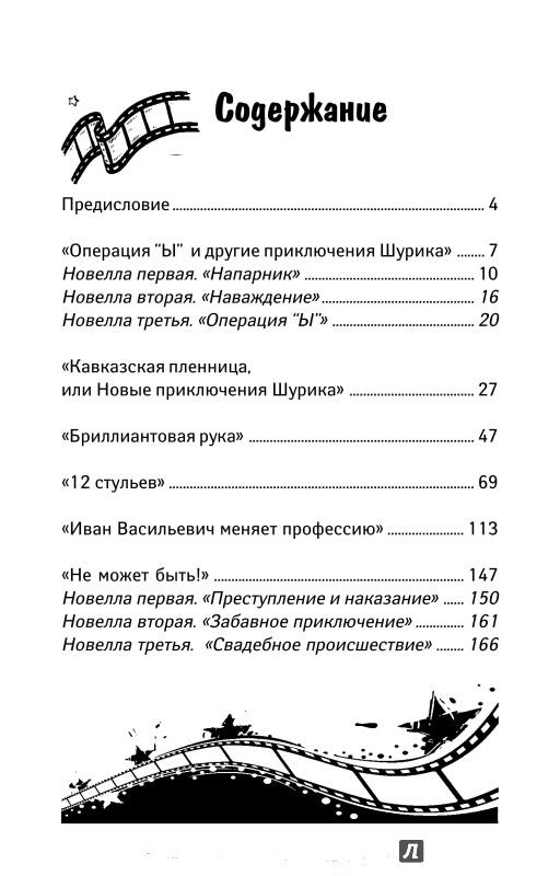 Иллюстрация 1 из 8 для Так говорили в советских комедиях - Евгений Новицкий | Лабиринт - книги. Источник: Leonid Gayday