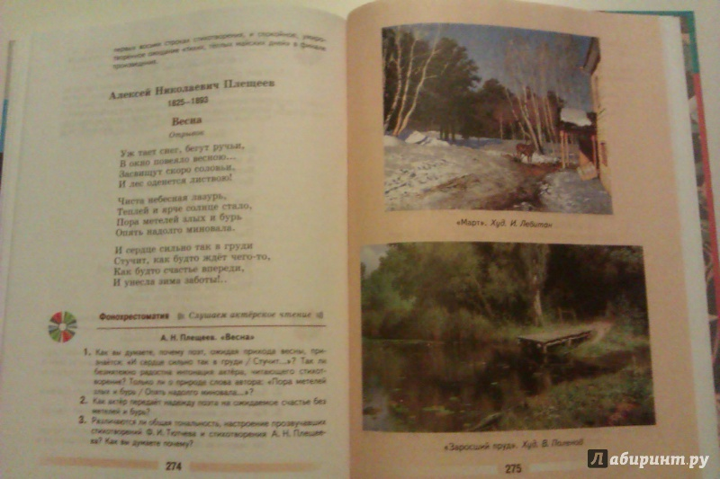 Программа литература 5 класс меркин фгос