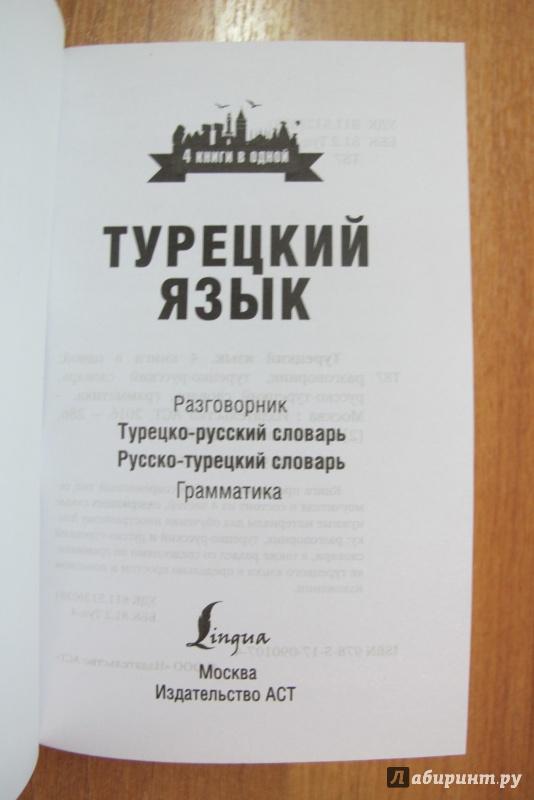 словарь турецко-русский для андроид