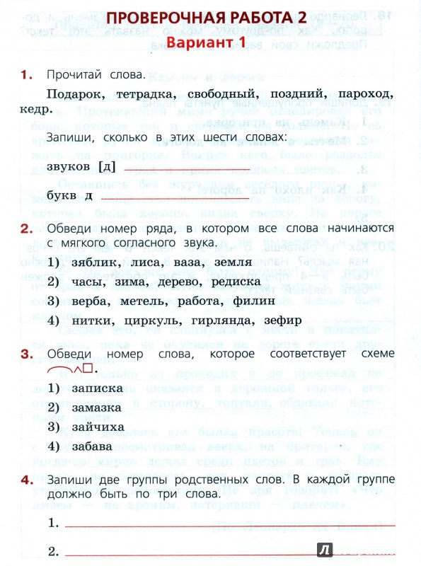 Русскому языку класса 2018 гдз по 4