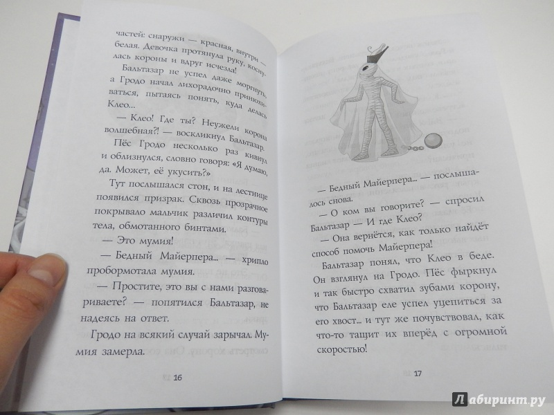 сказки бальтазара