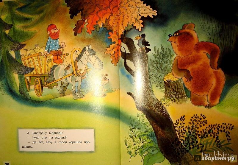 Как запело дерево читать онлайн