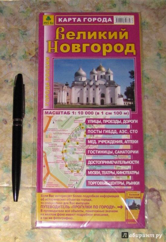 Иллюстрация 1 из 6 для Великий Новгород. Карта города + Путеводитель | Лабиринт - книги. Источник: V  Marisha