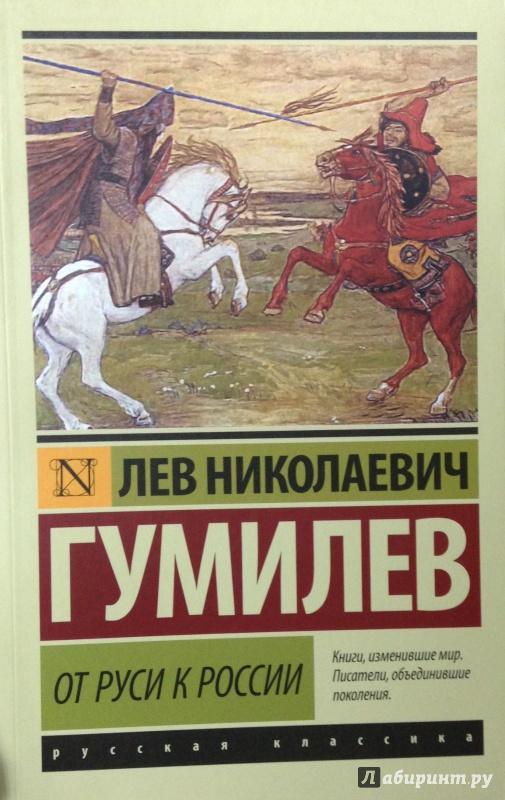 Иллюстрация 1 из 12 для От Руси к России - Лев Гумилев   Лабиринт - книги. Источник: Tatiana Sheehan