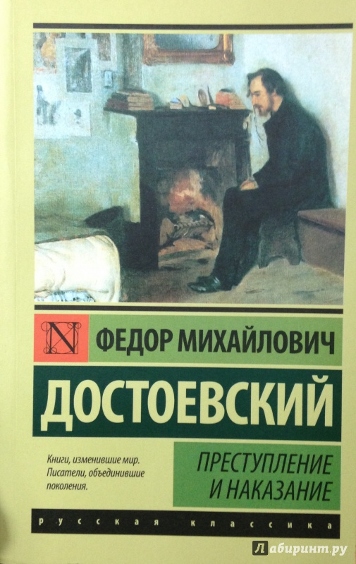 Иллюстрация 1 из 18 для Преступление и наказание - Федор Достоевский   Лабиринт - книги. Источник: Tatiana Sheehan