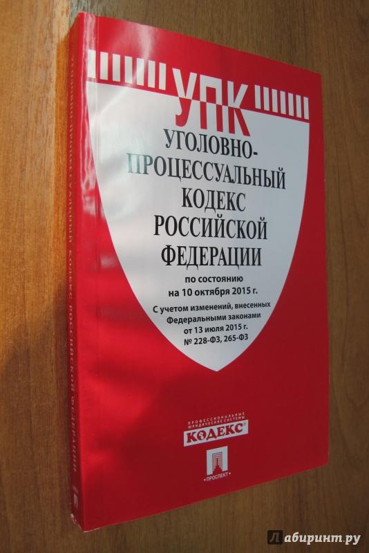 Иллюстрация 1 из 11 для Уголовно-процессуальный кодекс Российской Федерации по состоянию на 10.10.15 г. | Лабиринт - книги. Источник: Bookworm *_*