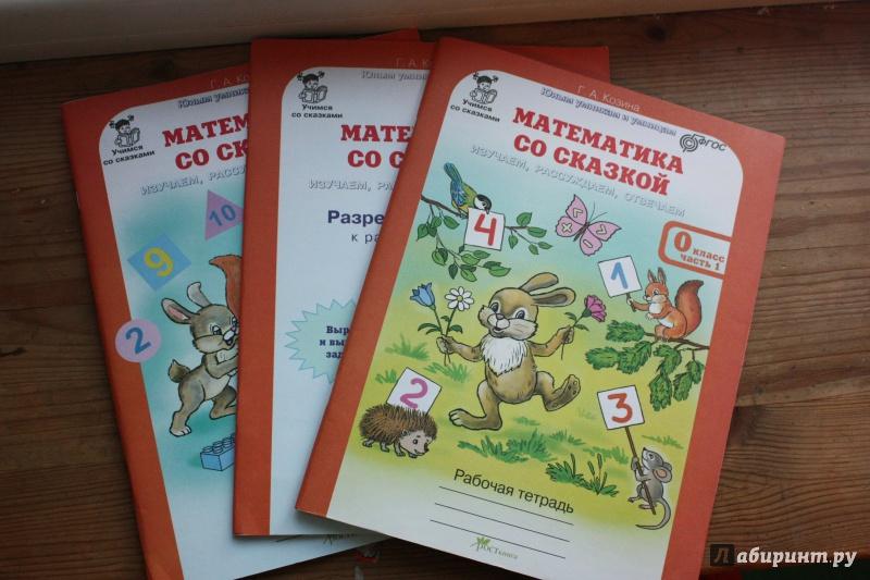 Иллюстрация 1 из 14 для Математика со сказкой. 0 класс. Рабочая тетрадь. В 2-х частях. ФГОС - Г. Козина | Лабиринт - книги. Источник: Воробышек
