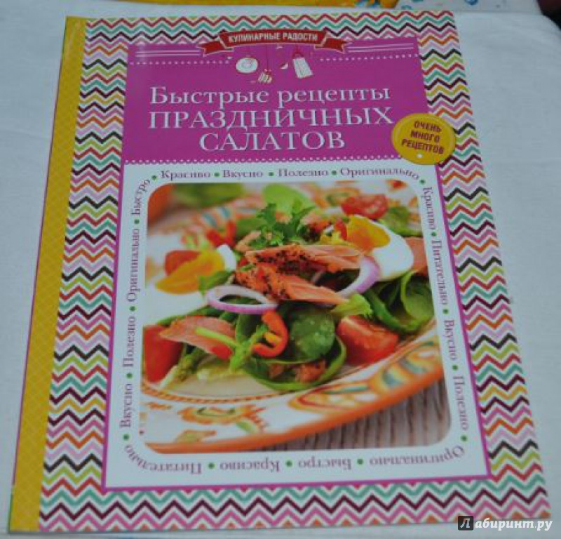 Рецепты быстрых праздничных салатов с фото