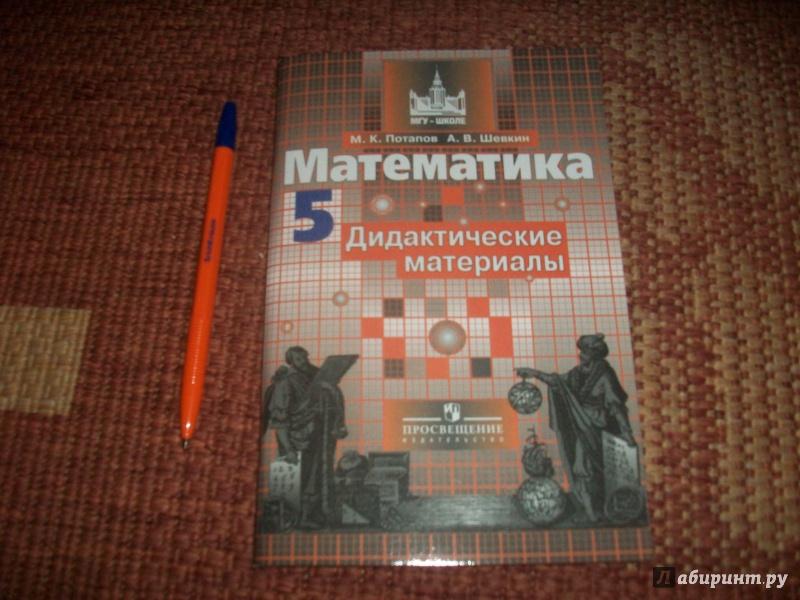 решебник математика класс материалы дидактические 5
