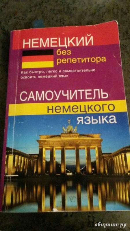 Самоучитель немецкого языка для начинающих онлайн аудио