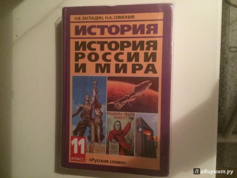 История россии и мир 11 класс гдз таблицы