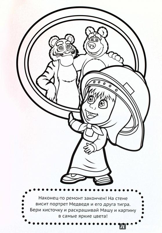 Иллюстрация 1 из 6 для Маша и Медведь. Осторожно, ремонт! Раскраска с постерами и набором красок - Олег Кузовков | Лабиринт - книги. Источник: Lapchi