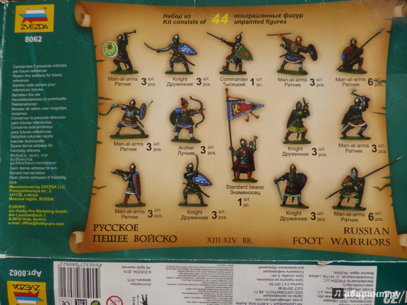 Иллюстрация 1 из 13 для Русское пешее войско   Лабиринт - игрушки. Источник: дева