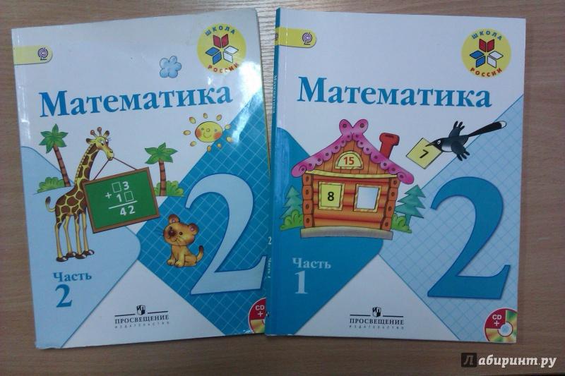 Решебник по математике 2 класс школа россии волкова