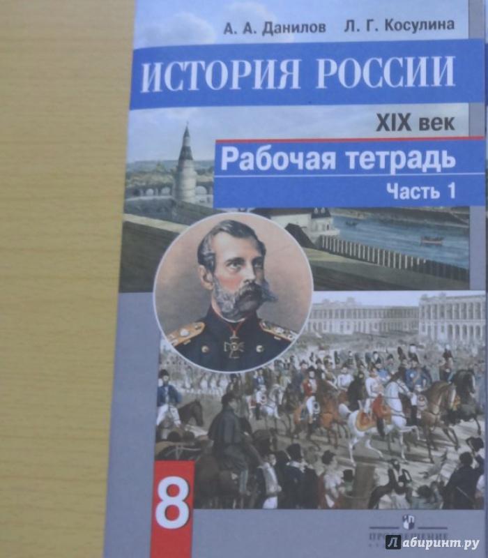 россии по косулина гдз история данилов класс 8 тетрадь рабочая
