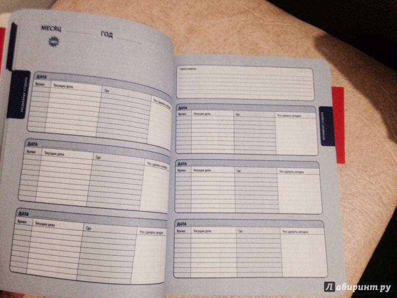Ежедневник для студента