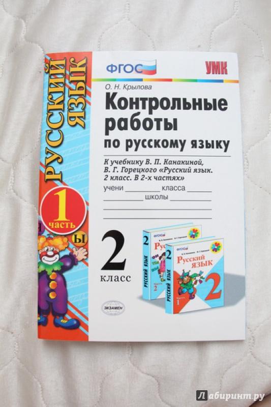 гдз контрольные работы по русскому языку 3 класс крылова ответы