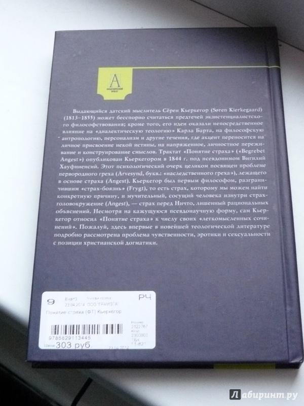 Книга Понятие страха - Кьеркегор Серен Купить