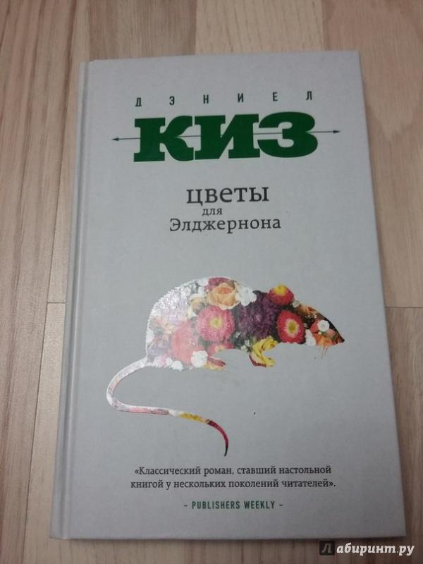 Цветы для элджернона книга
