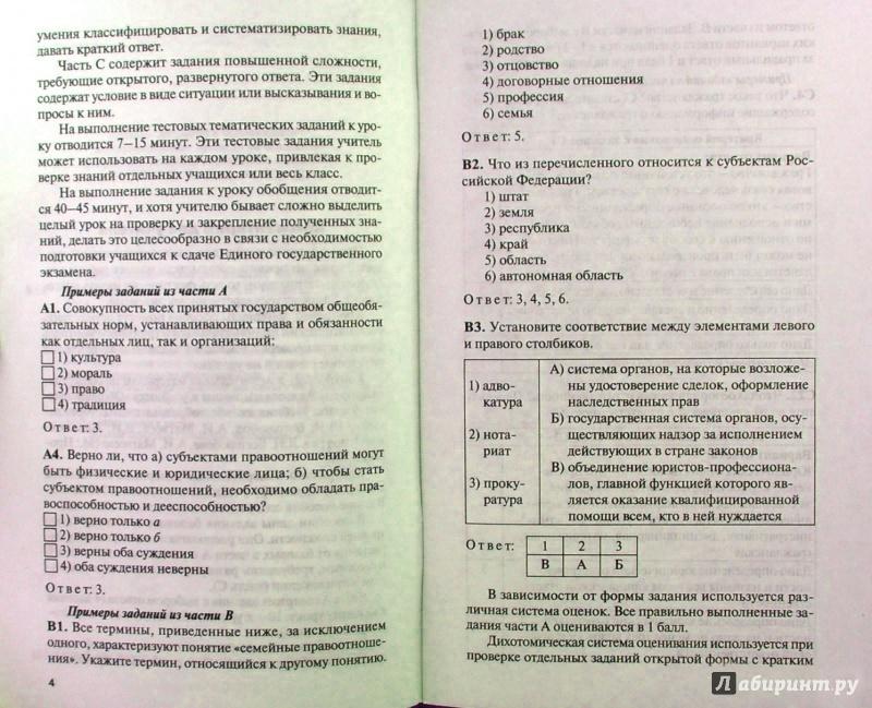 Учебник обществознание 10 класс боголюбов скачать торрент