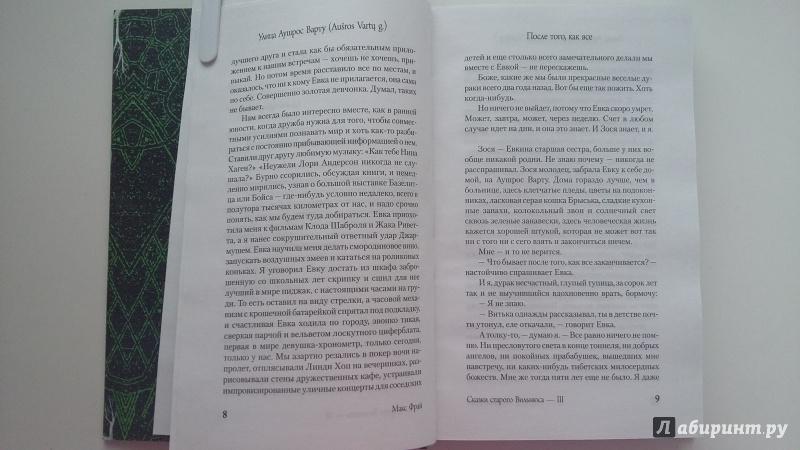 Сказки Старого Вильнюса 3 Epub