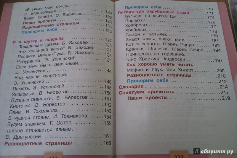 Гдз по чтение 3 класс учебник 2 часть