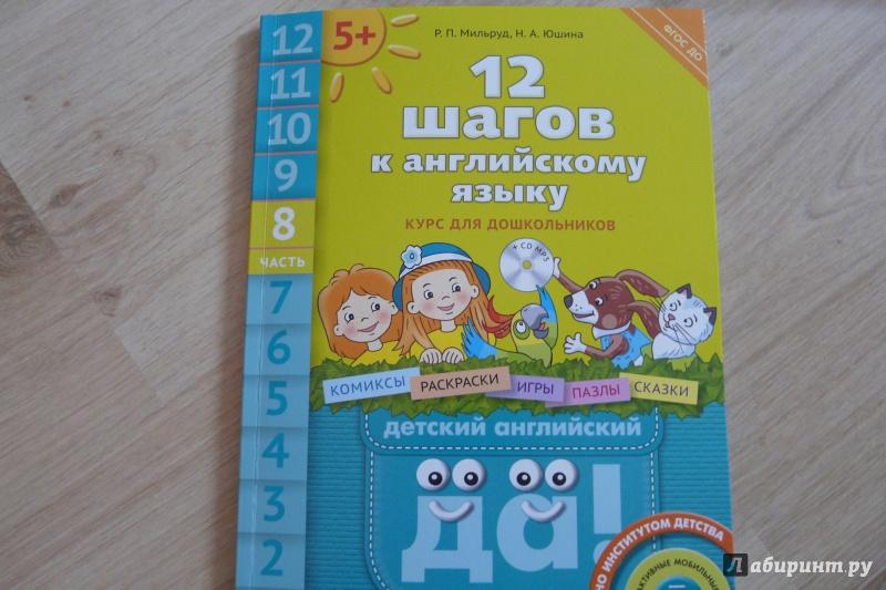 Иллюстрация 1 из 9 для 12 шагов к английскому языку. Курс для дошкольников. Пособие для детей 5 лет. Часть 8. ФГОС (+CD) - Мильруд, Юшина | Лабиринт - книги. Источник: Sunshine