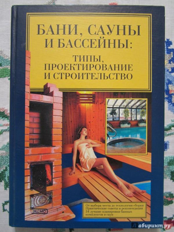Иллюстрация 1 из 15 для Бани, сауны, бассейны: типы, проектирование и строительство - Владимир Синельников   Лабиринт - книги. Источник: A. Fragaria