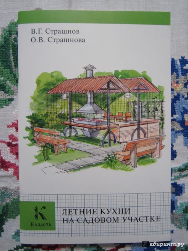 Иллюстрация 1 из 11 для Летние кухни на садовом участке - Страшнов, Страшнова   Лабиринт - книги. Источник: A. Fragaria