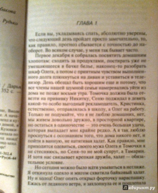 Иллюстрация 1 из 2 для Микстура от косоглазия - Дарья Донцова   Лабиринт - книги. Источник: Maru