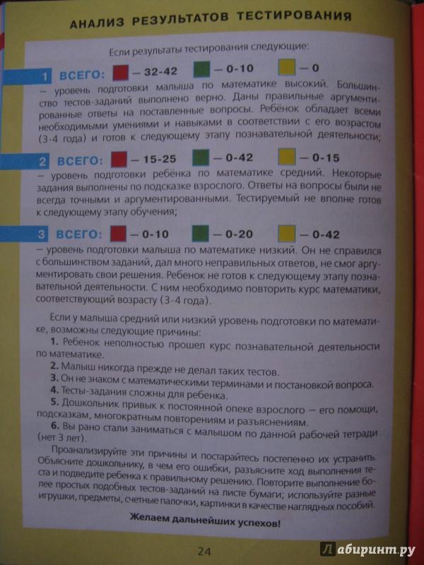 Сценарий занятия по математике 3-4 года