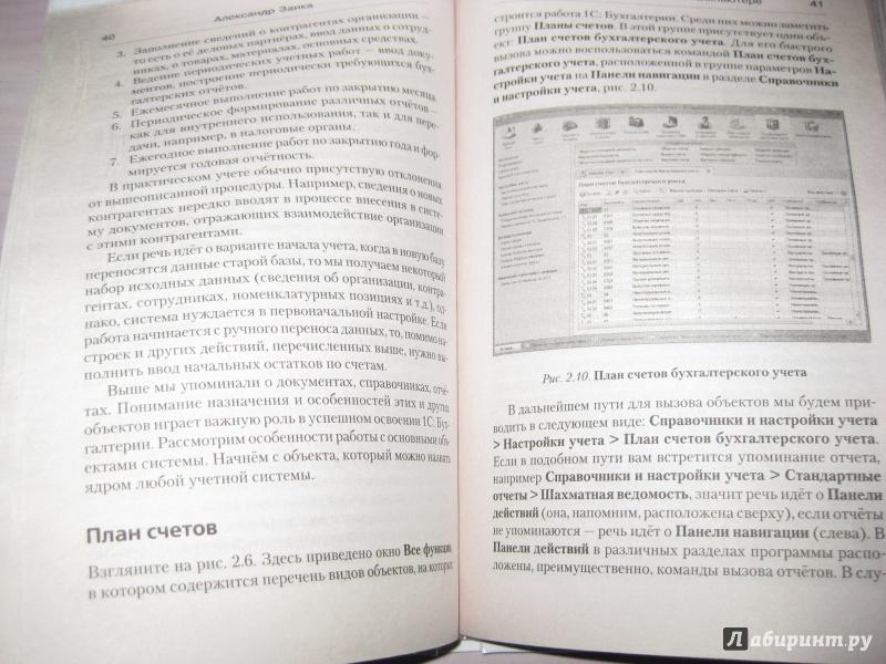 Иллюстрация 1 из 22 для Бухгалтерский учет на компьютере - Александр Заика | Лабиринт - книги. Источник: Щербакова  Анна