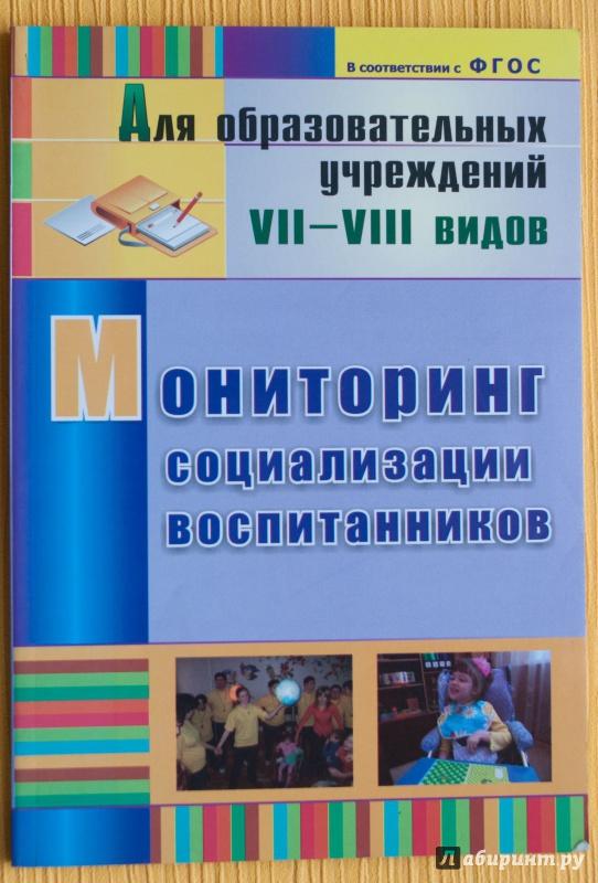 Иллюстрация 1 из 10 для Мониторинг социализации воспитанников. ФГОС - Андреева, Борнякова, Басангова | Лабиринт - книги. Источник: Дмитрий Краснов