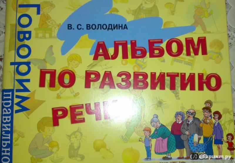 Иллюстрация 1 из 38 для Альбом по развитию речи - Виктория Володина | Лабиринт - книги. Источник: Пепеляева  Олеся