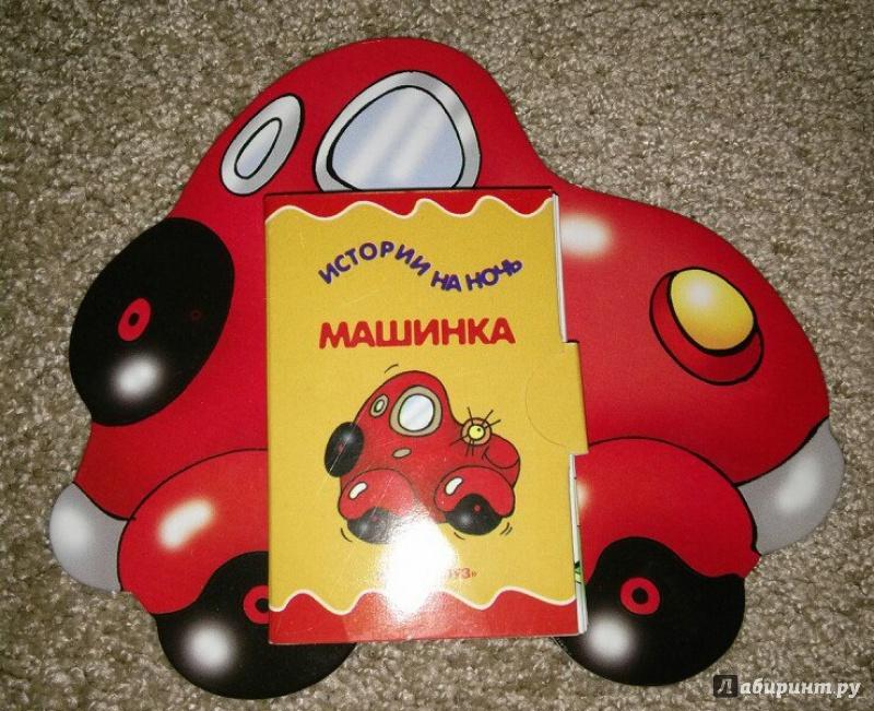 Иллюстрация 1 из 6 для Книжка на брюшке: Машинка   Лабиринт - книги. Источник: Гусева  Lesya
