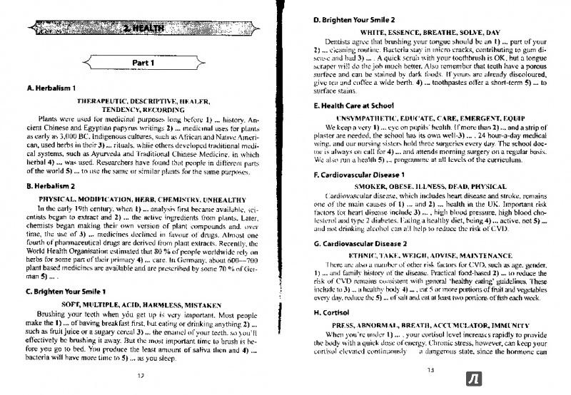 Иллюстрация 1 из 4 для JUST PRACTISE. Английское словообразование. Подготовка к ЦТ, ЕГЭ, FCE, CAE и олимпиадам - Татьяна Уткина | Лабиринт - книги. Источник: Oльга