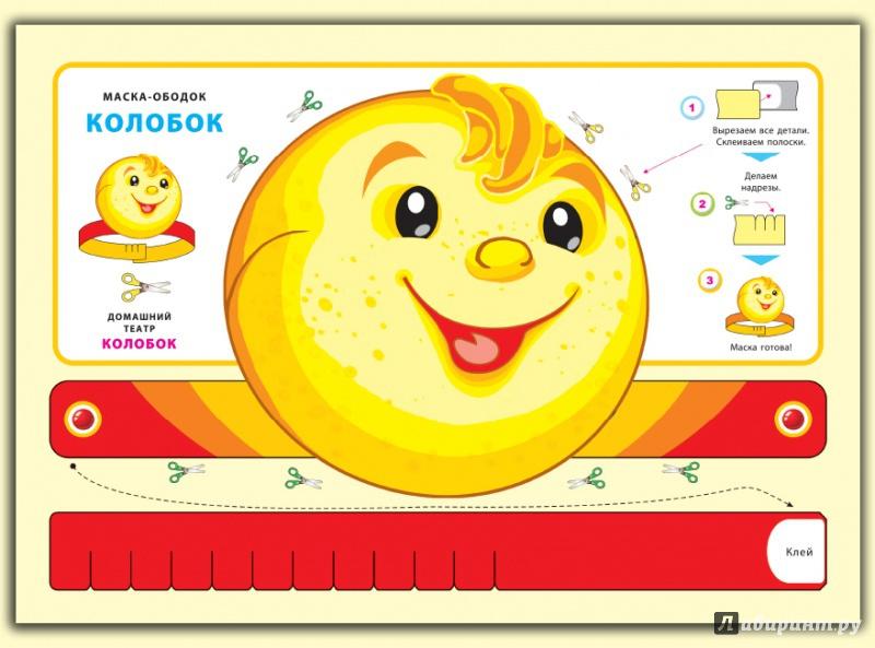 Как сделать маски для сказки колобок - Nastolnyje-nabory.ru
