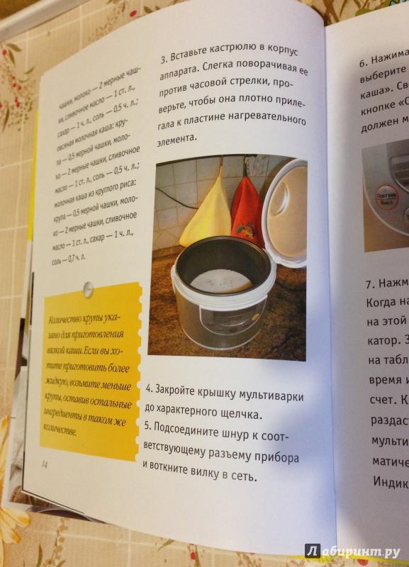 Книга рецептов к мультиваркам читать